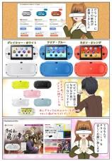 PlayStation Vita に3つの新色が追加となりました