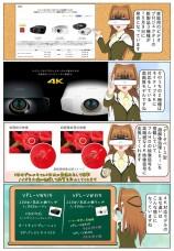 4K対応モデルなど家庭用ビデオプロジェクター3機種が発売