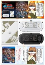 【数量限定】ガンダムが刻印されたPlayStation Vita(TV)が登場!