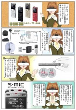 ソニー ICレコーダー新製品 ICD-UX560Fシリーズ が発売