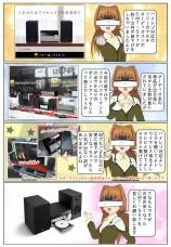 ソニーのCMT-SX7が約1万円の値下げでお求め安くなりました