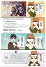 PS Vita 『艦これ改』限定刻印モデルの再販が正式に決定!