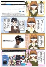PlayStation 4 が世界累計実売台数3,020万台を達成