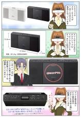 薄型スリムデザインでお手頃価格のCDラジオ ZS-E30 が発売