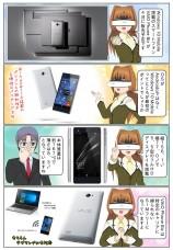 Windowsスマホ 「VAIO Phone Biz」が発表されました