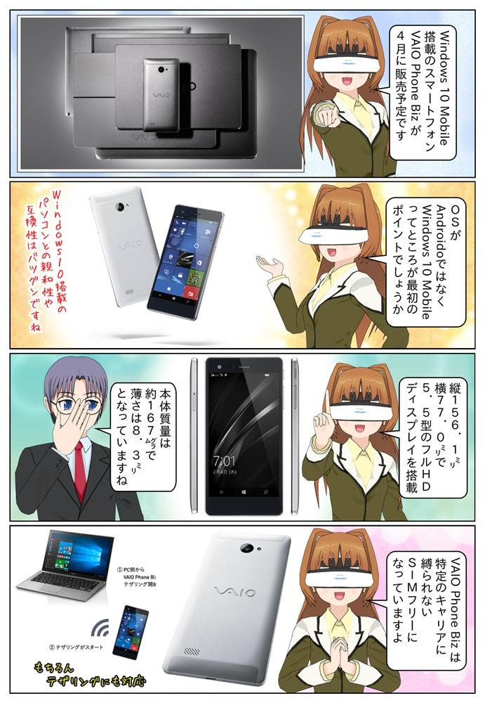 Windowsスマホ 「VAIO Phone Biz」が発表、発売日は4月の予定で価格は5万円台になるとのことです。OSがAndroidではなくWindows 10 Mobile ということで、VAIOらしいって感じがでていますね。