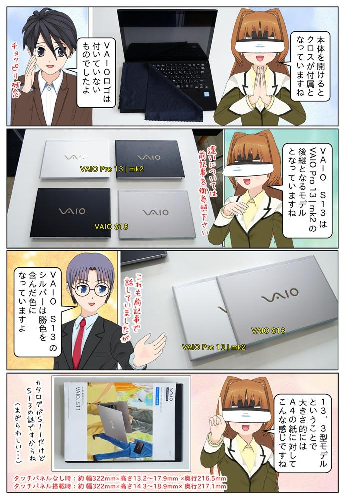 VAIO S13はVAIO Pro 13 mk2の後継モデルとなっています。違いや比較は前記事で御紹介。13.3型液晶を搭載ということで大きさの比較用画像を紹介。