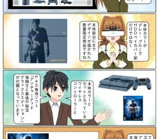 PlayStation 4 アンチャーテッド リミテッドエディションが発売 ページ1