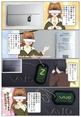 新VAIO Z の数量限定の初回購入特典を手に入れよう