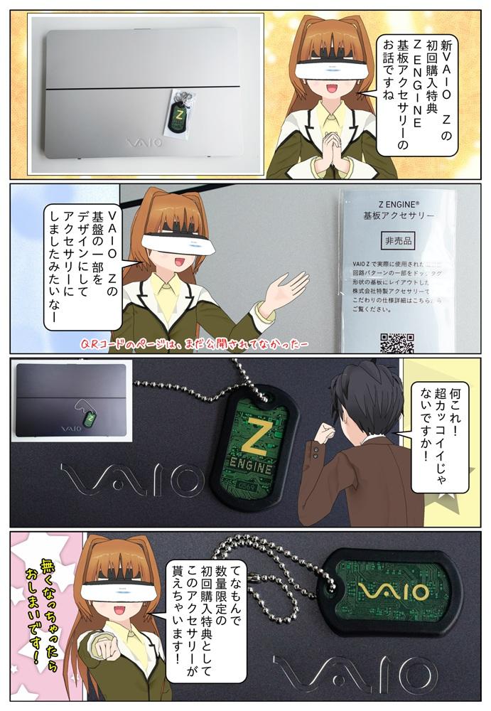 新VAIO Z の数量限定の初回購入特典としてVAIO Zのメインボードで実際に使用された回路パターンの一部をドックタグ仕様にしたアクセサリーをプレゼント。