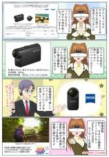 ソニー ActionCam エントリーモデル HDR-AS50 が発売