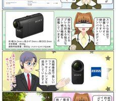 ソニー Actioncam エントリーモデル HDR-AS50 が発売 ページ1