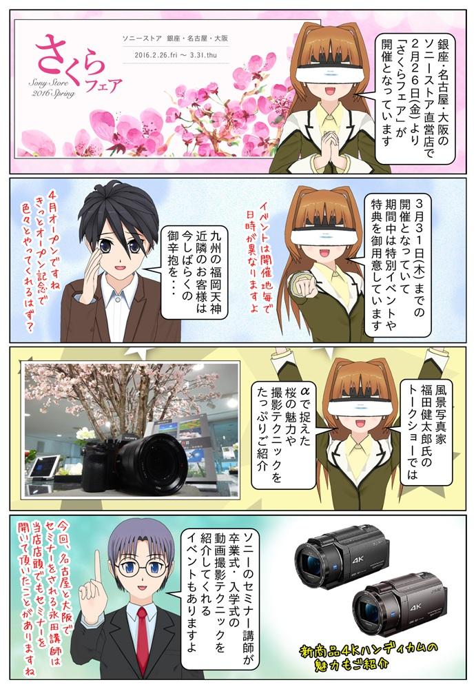 ソニーストア 『さくらフェア』が2月26日(金)から3月31日(木)まで開催。銀座、名古屋、大阪のソニーストア直営店にて限定の特典やご購入相談、特別イベントなどを開催致します。