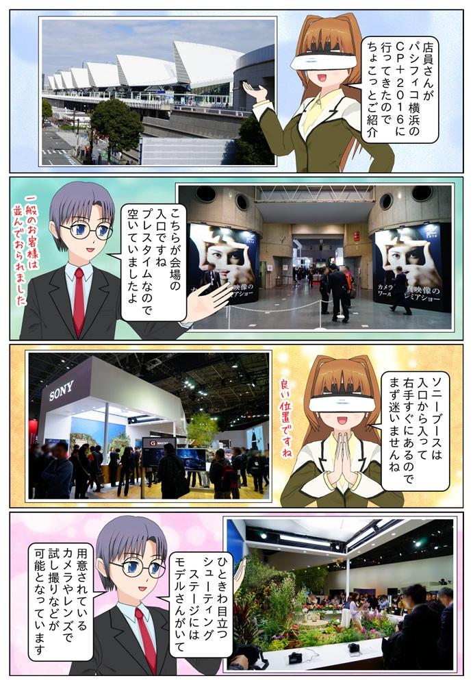パシフィコ横浜で開催中のCP+2016のソニーブースに行ってきました。ソニーブースは入り口から入って右手すぐにあります。