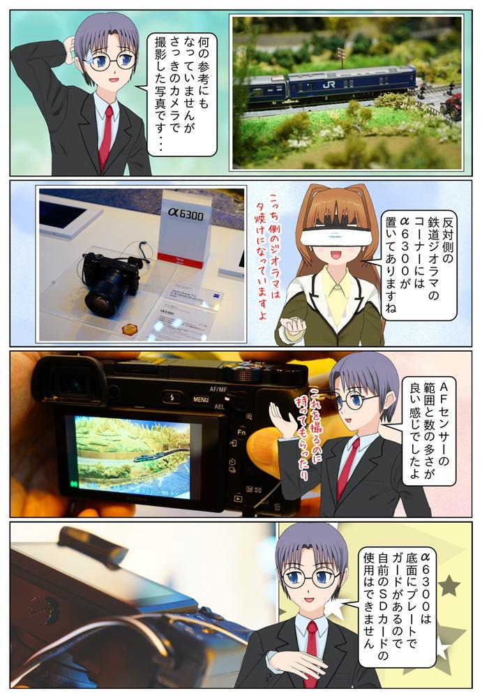 鉄道ジオラマコーナーにはα6300も置いてありましたよ。α6300は自分のSDカードを使っての試写はできませんでした。