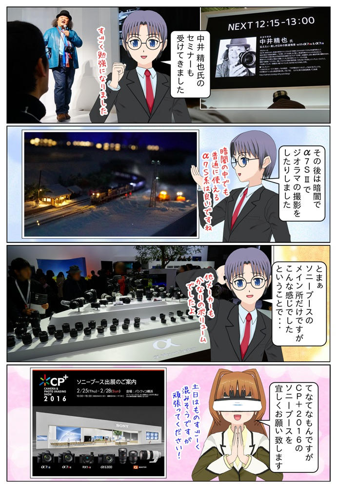 中井 精也氏の鉄道に関するセミナーも受けました。ということでCP+2016のソニーブースのちょこっとご紹介でした。