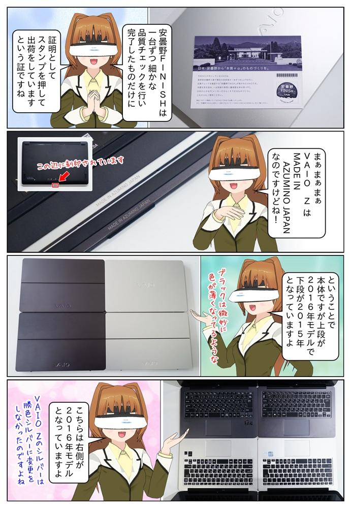VAIO Z はMADE IN JAPAN(AZUMINO)となっています。VAIO Z 旧モデルやフリップとクラムシェルの比較画像。