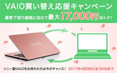 VAIO買い換え応援キャンペーン