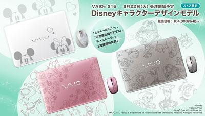 VAIO S15 Disneyキャラクターデザインモデル