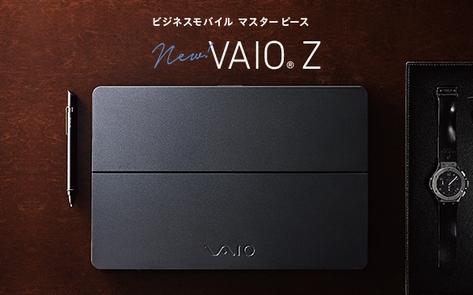 ソニーストア 新VAIO Z
