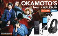 春のh.ear × WALKMAN OKAMOTO'S コラボモデル