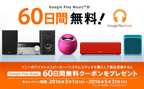 Google Play Music 60日間無料キャンペーン