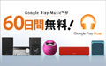 Google Play Music が60日間 無料!