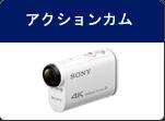 actioncam panel