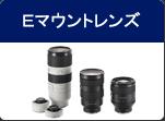 alpha e lens panel