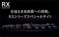 RXシリーズ スペシャルサイト