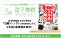 My Sony ID登録者限定 今月の電子書籍プレゼント!