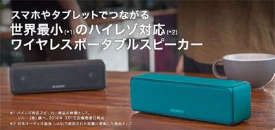 My SonyのSRS-HG1特集記事