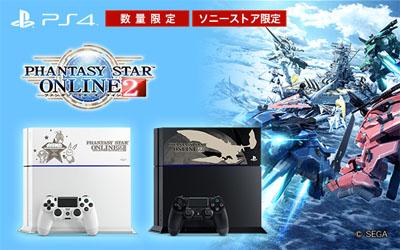 PlayStation 4 ファンタシースターオンライン2 エディション