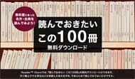 読んでおきたいこの100冊