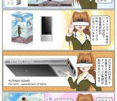 尾崎 豊 生誕50周年記念の限定ウォークマンが発売 ページ1
