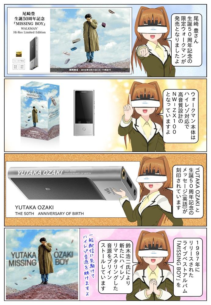 尾崎 豊さんの生誕50周年記念した限定ウォークマンが発売。尾崎 豊ウォークマンはハイレゾ対応のNW-ZX100にメッセージが刻印されています。