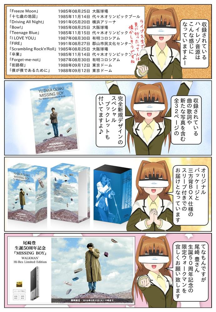 尾崎 豊 ライブベストアルバム「MISSING BOY」のハイレゾ楽曲をプリインストール。尾崎 豊 限定モデルにはスペシャルブックレットやオリジナルパッケージも付いています。