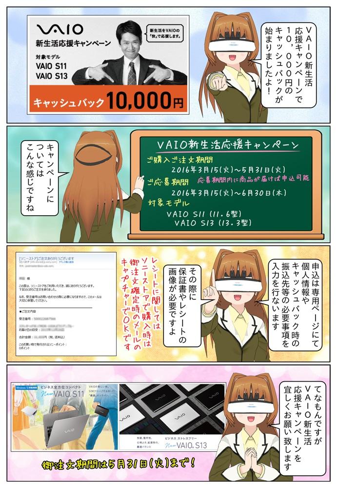 VAIO新生活応援キャンペーンでVAIO S11とVAIO S13を購入で1万円のキャッシュバックが開始しました。通常時より実質1万円安い価格で購入が可能です。