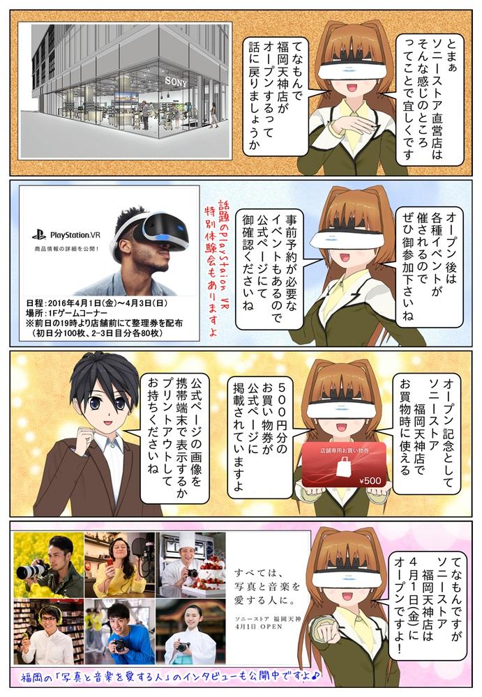 ソニーストア 福岡天神のオープン以降はPlayStation VRの体験会などの各種イベントが開催。オープン記念として500円分のソニーストアお買い物券も貰えます。