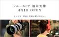 ソニーストア 福岡天神が4月1日にオープン