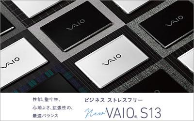 ソニーストア VAIO S13