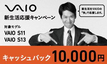 1VAIO新生活応援キャンペーン