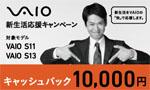 VAIO新生活応援キャンペーンで1万円のキャッシュバック