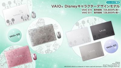 VAIO S15/S11 Disneyキャラクターデザインモデル