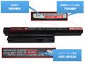 パーソナルコンピューターVAIOに搭載された<br />バッテリーパック VGP-BPS26について重要なお知らせ