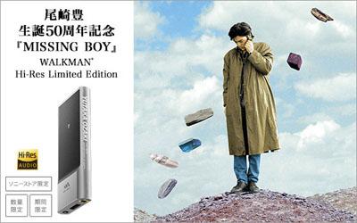 ウォークマン ZXシリーズ NW-ZX100 尾崎豊生誕50周年記念モデル