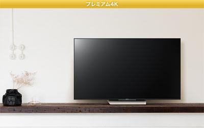 ソニー 4Kテレビ X8500Dシリーズ