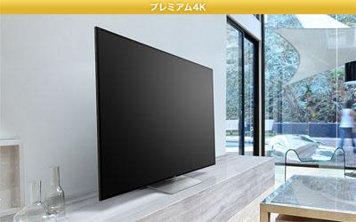 ソニー 4Kテレビ X9300Dシリーズ