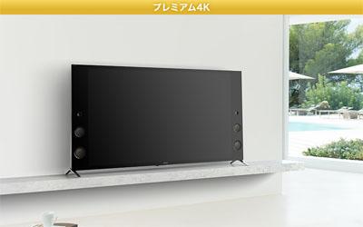ソニー 4Kテレビ X9350Dシリーズ
