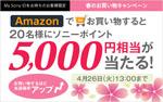 My Sony 春のお買い物キャンペーン